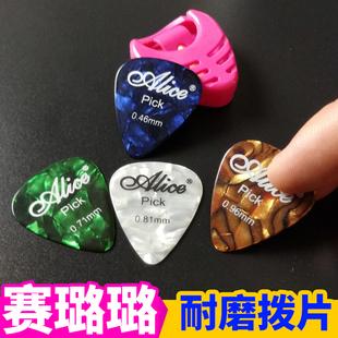 6片包邮送拨片夹耐用爱丽丝彩色赛璐璐吉他拨片电木民谣吉他0.46