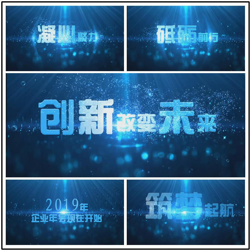 2019年震撼恢弘大气PR视频模板字幕开场企业年会庆典活动素材-视频素材-sucai.tv