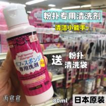 包邮日本大创粉扑清洗剂化妆刷洗剂美容工具清洁剂80ml
