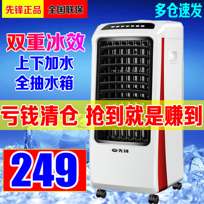 先锋空调扇单冷DKT-L3冷风扇遥控定时移动冷风机制冷风扇小水空调