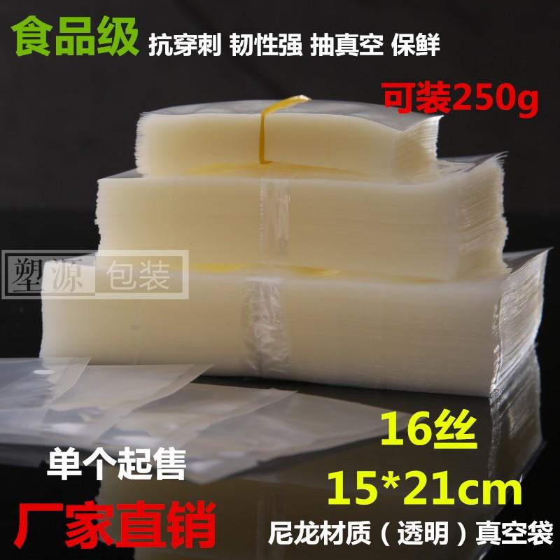 塑源15*21*16丝尼龙复合冷吃兔辣子兔丁牛肉食品真空袋压缩包装袋