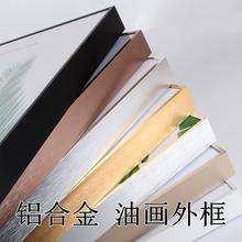 铝合金DIY数字油画装饰画外框简约L型窄边广告装裱定制做金属画框