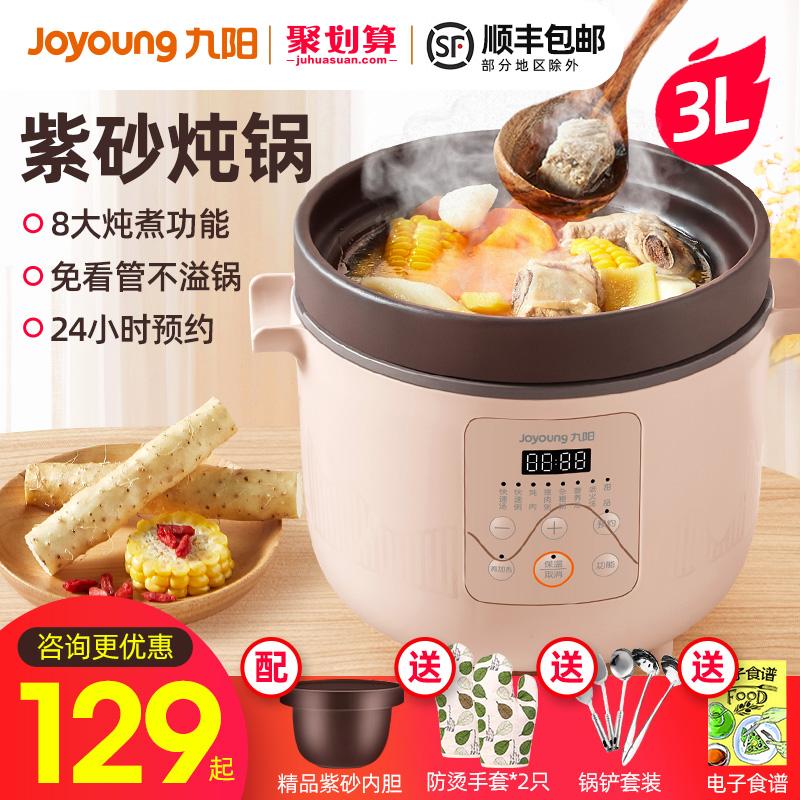 九阳电炖锅家用煲汤锅紫砂电炖锅炖汤锅电砂锅炖锅煮粥神器煮粥锅