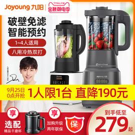 九阳破壁机家用新款加热全自动料理机小型多功能旗舰店官网正品