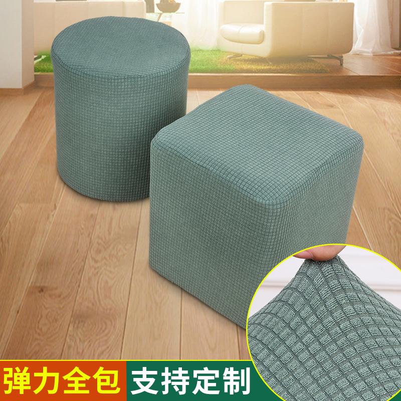 布艺全包凳子套罩简约圆凳子保护罩