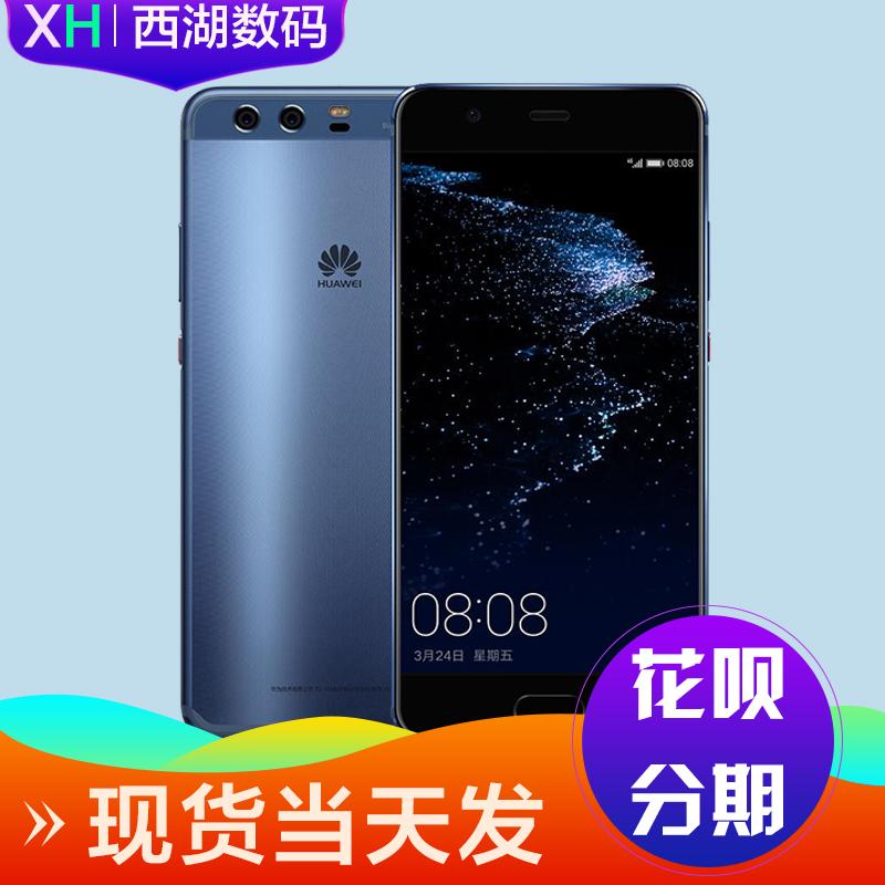 P20全网通手机分期PlusP10华为Huawei送礼包1140降p10华为