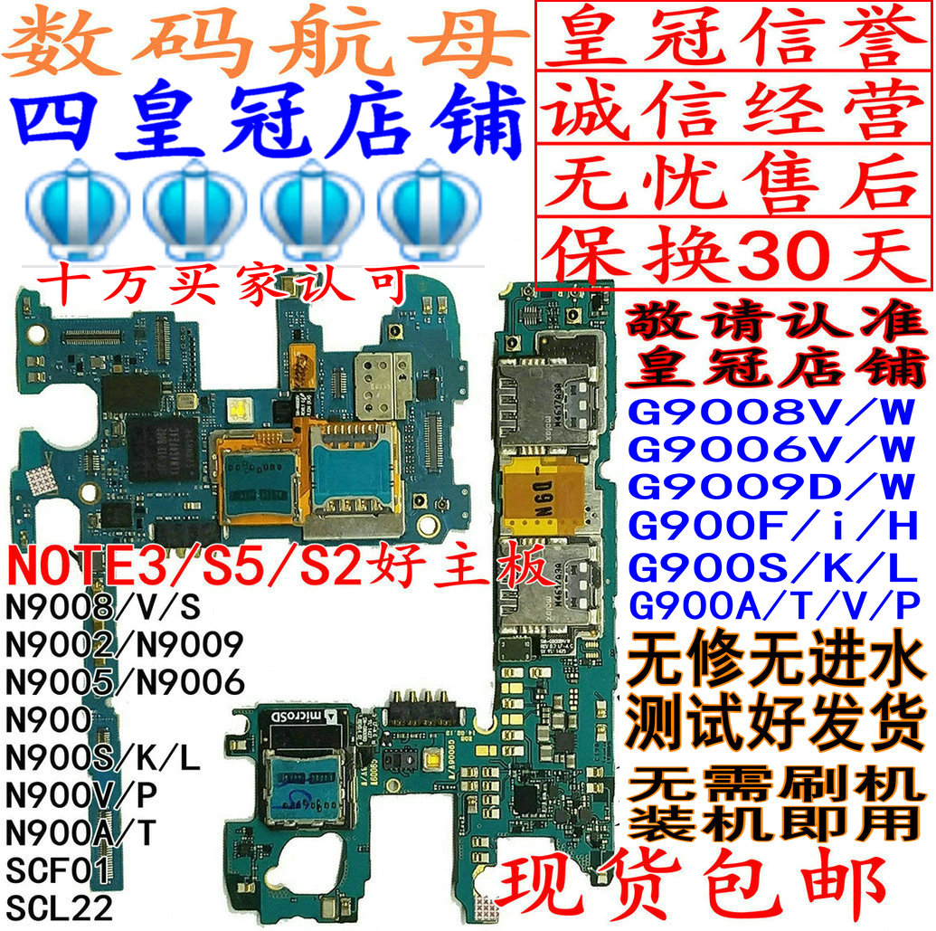 S5适用三星i9100G G9008V S 9006W 9009D主板N900N9005N9002NOTE3