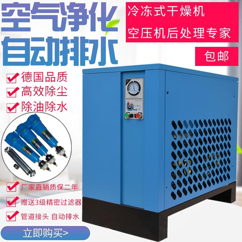 冷干机冷冻式干燥机1.5/2.5/3.8/6.5/10立方空压机压缩空气过滤器