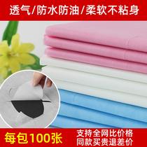 一次姓床单美容院专用揉按床垫隔脏加厚防水防油带洞无纺布100张