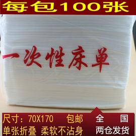 一次性床单美容院专用按摩床单床垫透气旅游足疗浴无纺布床单包邮