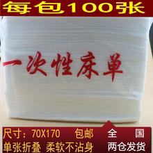 一次性床单美容院专用按摩床垫透气加厚旅行推拿白色无纺布100张