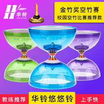 Wah Bell leisurely bell double head bamboo Franchise children Adult Elderly beginners bearing bamboo crystal bell