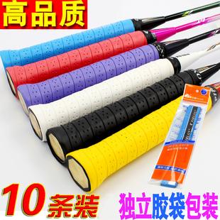 10条装 平面覆膜打孔羽毛球拍手胶7条装 龙骨把胶或毛巾吸汗带网球