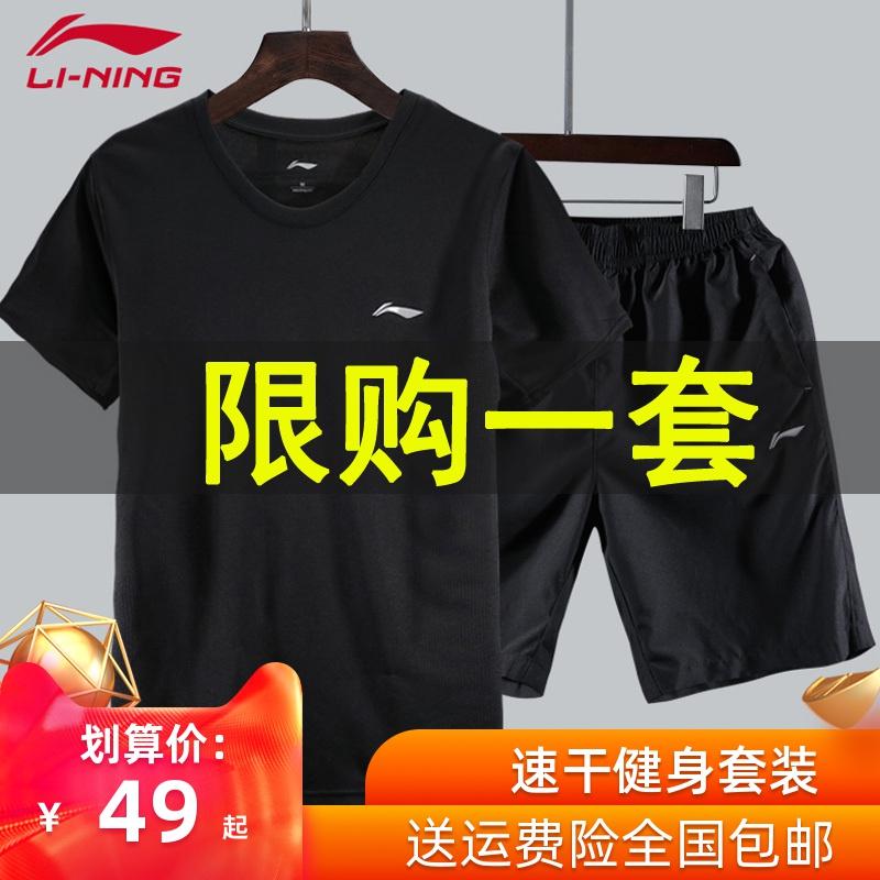 李宁运动套装男夏季中国健身房t恤10月15日最新优惠