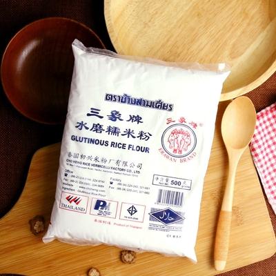 泰国三象牌水磨糯米粉500g汤圆糯米糍冰皮月饼肠粉原料三象糯米粉