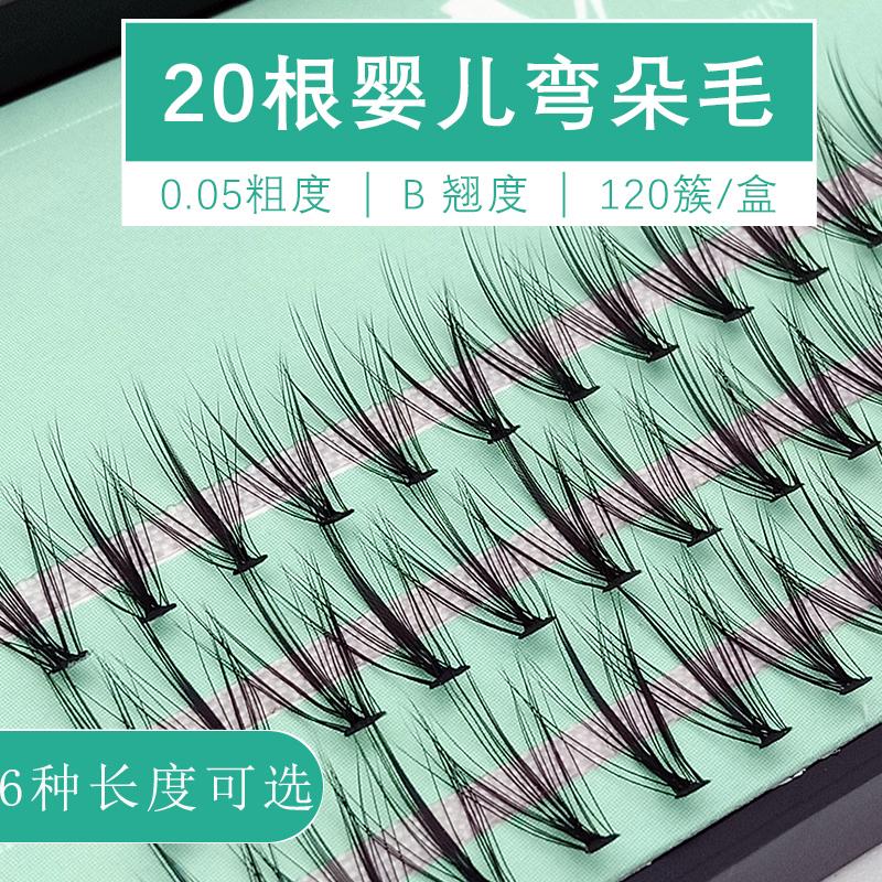网红貂毛单簇20根0.05婴儿弯嫁接朵毛睫毛自然浓密超软种植假睫
