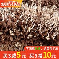 农家自产江西广昌新鲜茶树菇100g包邮特产野生茶薪菇干货不开伞