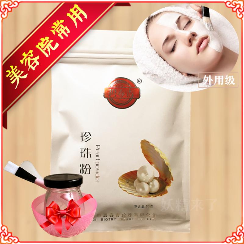 3件包邮碧春青珍珠粉50g美容院常用面膜外用超细国货诸暨淡水