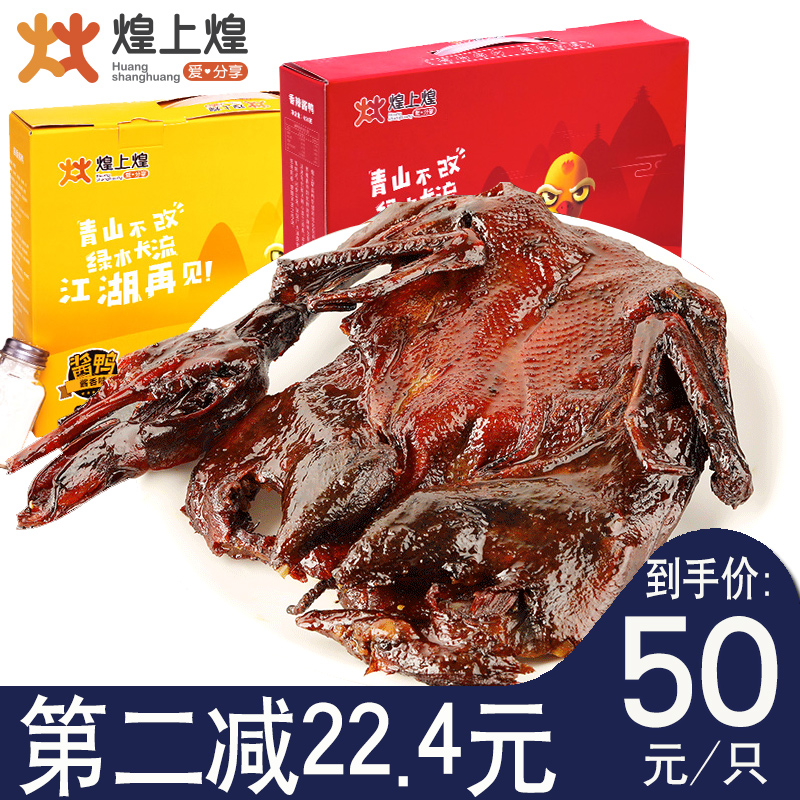 煌上煌450克江西特产酱板鸭 食品酱鸭麻辣鸭 礼盒装熟食香辣烤鸭
