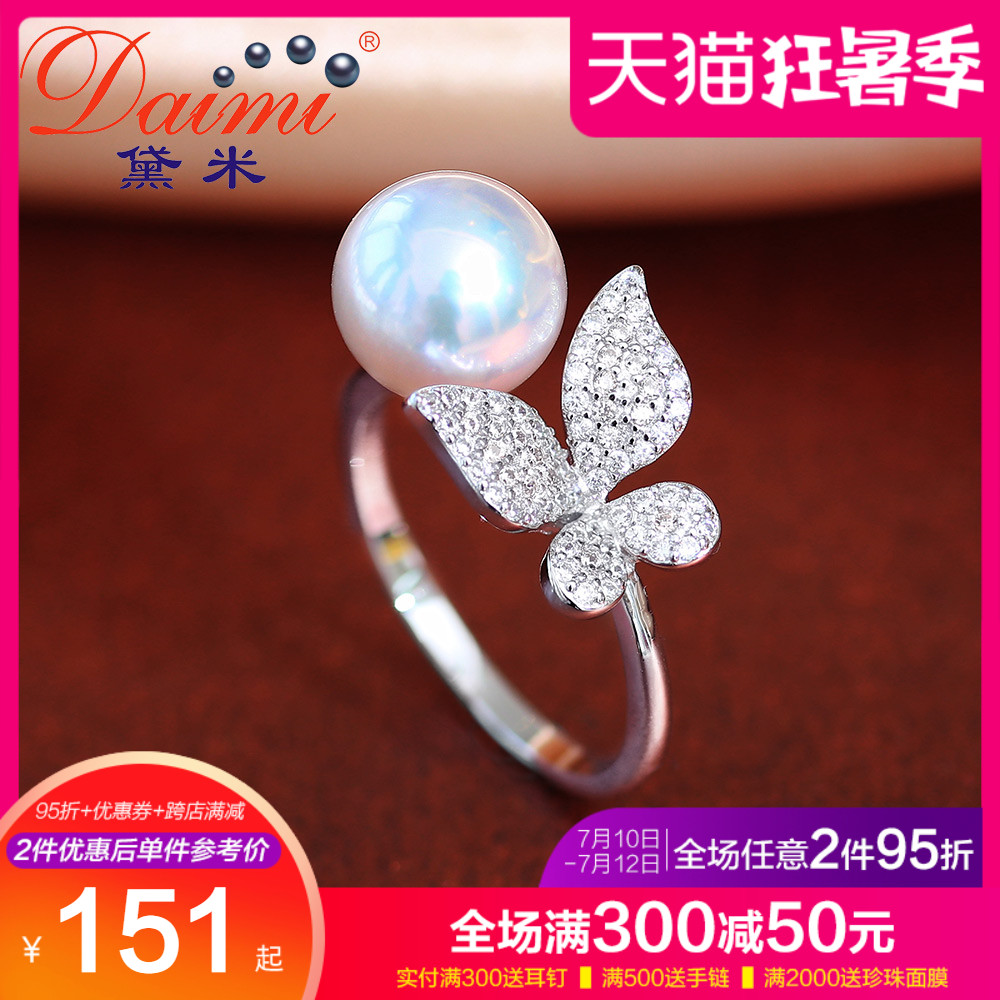Demi jewelry Dixu 9-10mm round white freshwater large pearl ring butterfly 925 silver mouth