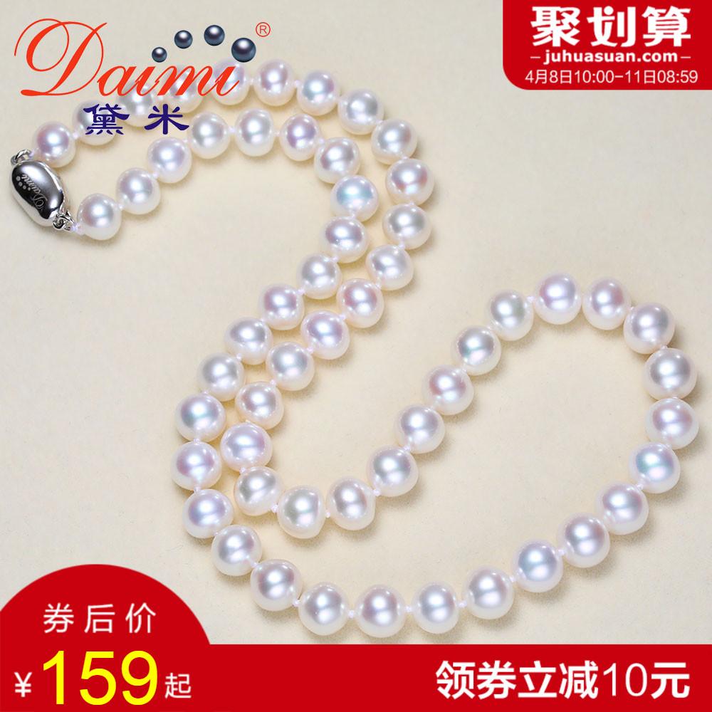 黛米雅韵 近正圆形白色淡水珍珠项链 送妈妈正品女 母亲节送婆婆