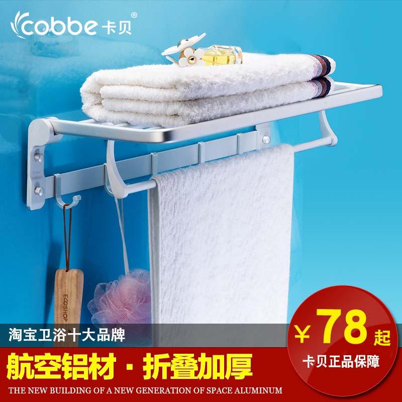 卡贝太空铝毛巾架浴室浴巾架折叠卫生间卫浴五金挂件洗手间置物架