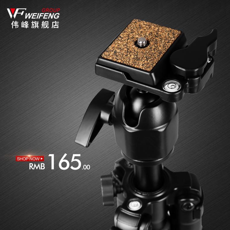 伟峰 WF6662A铝合金专业三脚架 数码单反相机摄影脚架 旅游三角架