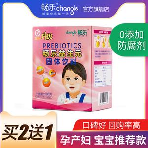 畅乐低聚果糖孕产妇乳果正品益生元