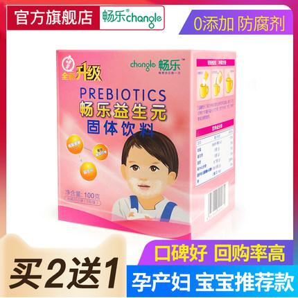 畅乐益生元低聚果糖 孕产妇乳果婴幼儿水苏宝宝正品菊菌粉儿童液