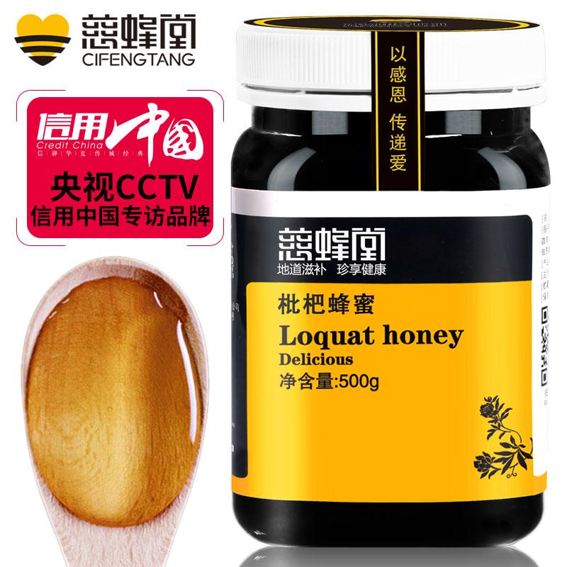 慈蜂堂 枇杷蜂蜜500g 纯正天然农家自产野生成熟原蜜真蜂蜜图片