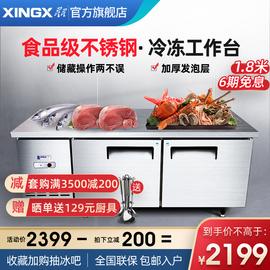 星星TD-18E商用厨房冰箱全冷冻冷柜保鲜工作台酒店不锈钢制冷冰柜图片