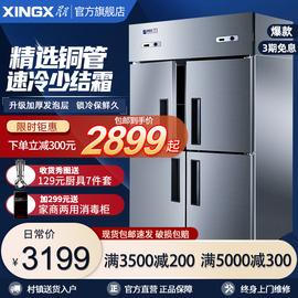 星星BCD-860Y厨房四门冰箱商用大容量酒店双温冷藏冷冻冰柜保鲜柜图片