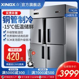 星星四门冰柜铜管四门冰箱商用双机双温立式冷藏冷冻保鲜厨房冰箱图片