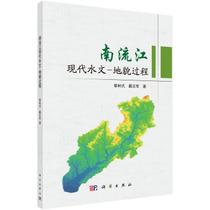 9787030570666戴志军黎树式FY地貌过程南流江现代水文