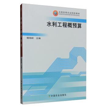 满88包邮送书签 BY 水利工程概预算 杨培岭 9787109098244 中国农