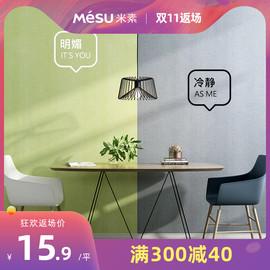 米素墙布无缝全屋素色现代简约卧室客厅纯色背景墙北欧式壁布极光图片