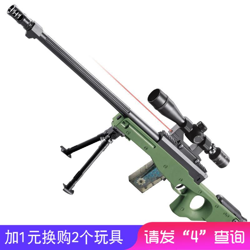 玩具awm 绝地98k m24狙击抢水弹枪儿童绝地求生吃鸡男孩真8倍镜M4