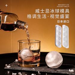 日本进口冻冰块模具威士忌冰球大冰格硅胶制冰盒速冻器制作神器