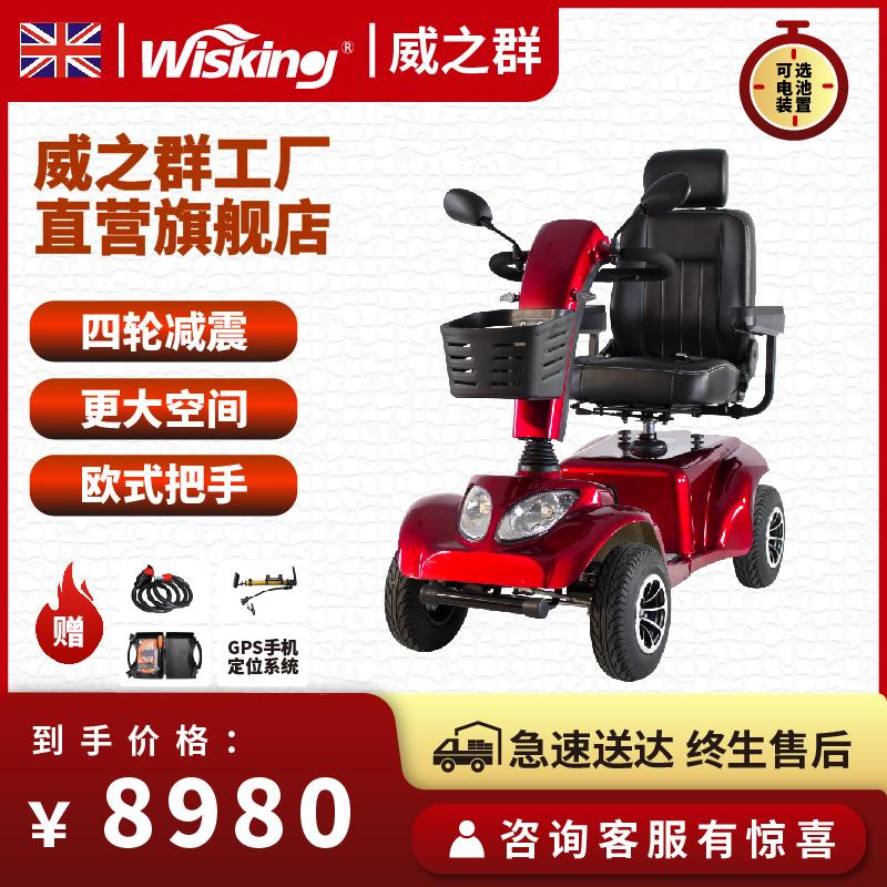 wisking威之群电动车老年人电动代步车成人残疾人四轮电瓶车4028,可领取300元天猫优惠券