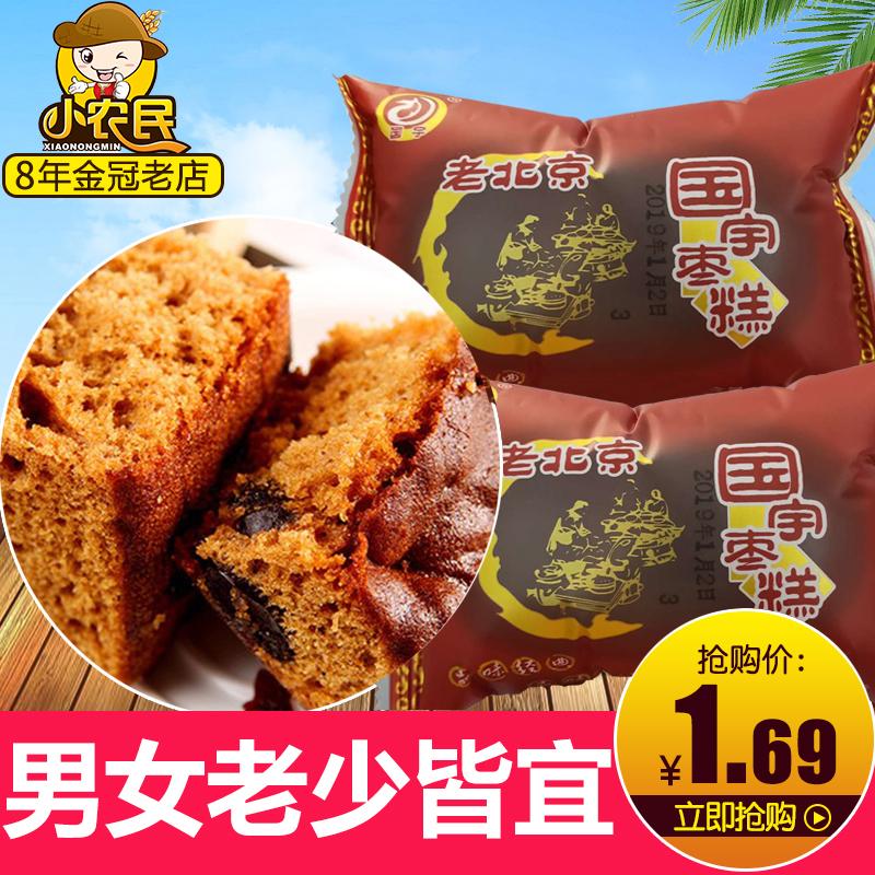 拍20袋包邮 蜂蜜枣糕80g/袋国宇老北京糕点切糕蛋糕早餐蜜枣面包