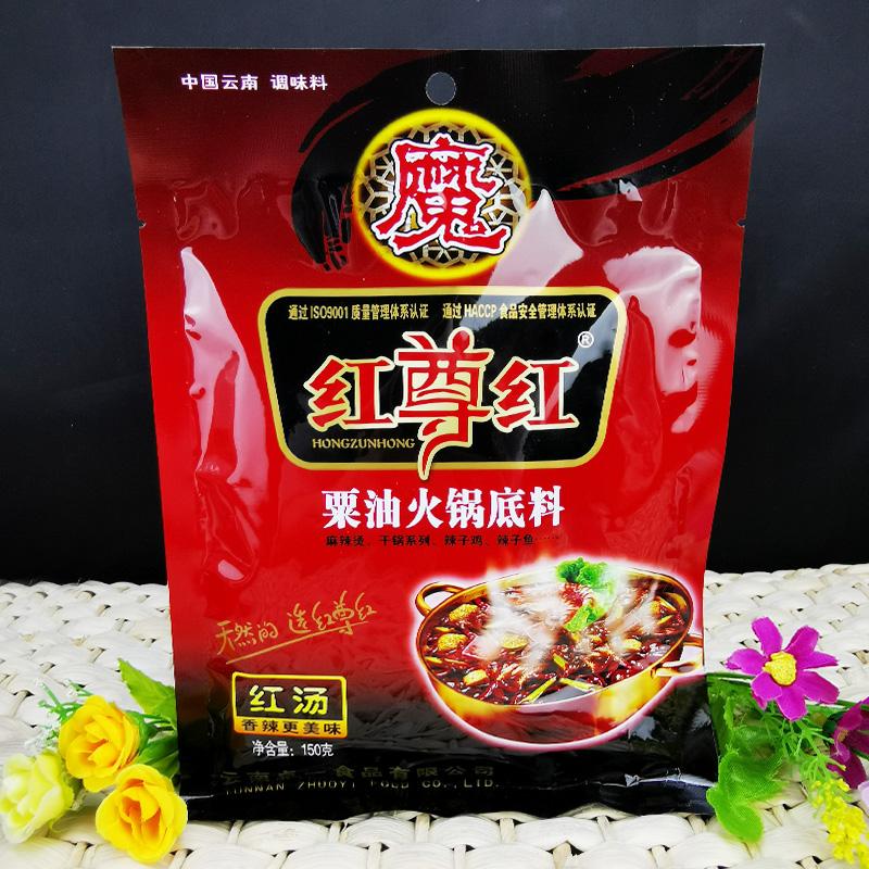 奇子香红尊红粟150g油红汤火锅底料(用2元券)