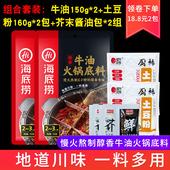 海底捞火锅底料醇香牛油火锅底料调味料150g*2送酱料包邮