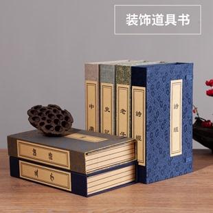 新中式仿古线装书盒道具古书仿真书摆件样板房软装饰书架函套假书