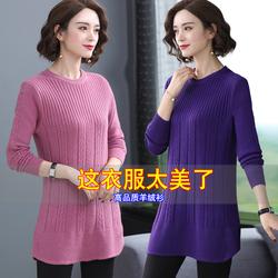 秋冬新款毛衣女外套中长款羊绒衫宽松大码女装羊毛针织打底衫加厚