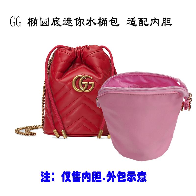 適用於Gucci古馳GG Marmont迷你抽繩水桶包 用拉鏈內膽包收納內包