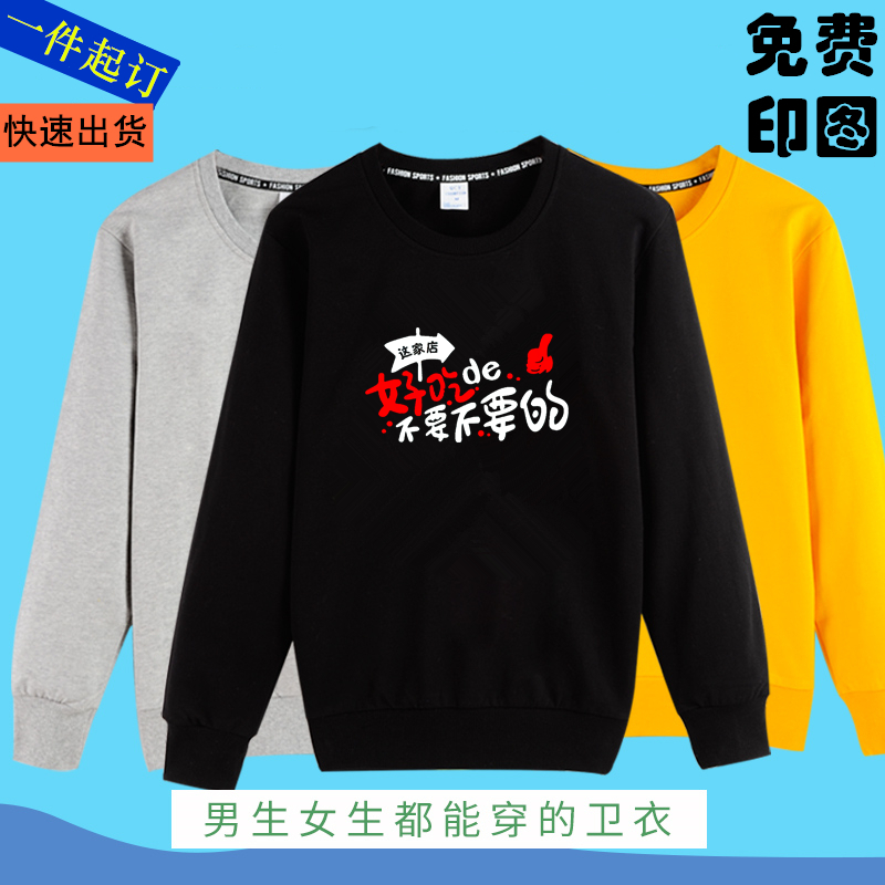 Custom autumn and winter barbecue restaurant hotpot Hotel sweater thickened black work clothes printed logo mens long sleeve round neck