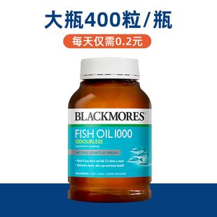 澳洲进口blackmores澳佳宝深海鱼鱼油软胶囊欧米茄3中老年鱼肝油图片