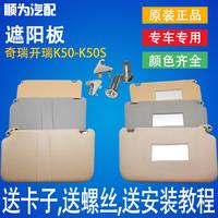 适配奇瑞开瑞K50遮阳板总成K50S太阳遮阳挡k50汽车配件左右挡阳板