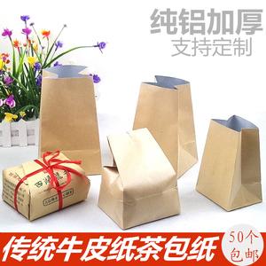 牛皮纸茶叶包装袋绿茶袋子西湖龙井碧螺春龙井茶定制锡箔纸袋方包