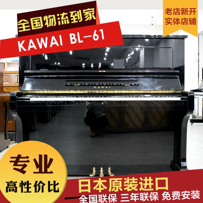 日本二手钢琴原装进口 卡瓦依KAWAI BL-61/BL61S 卡哇伊立式钢琴